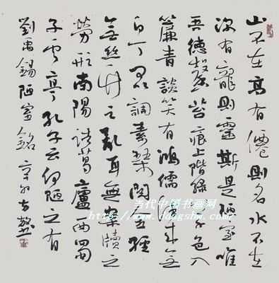 方放 当代中国书画网图片